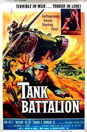 Танковый батальон