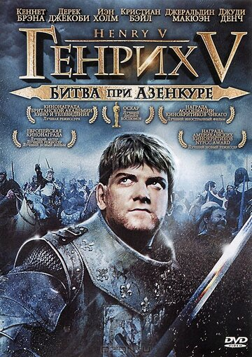 Постер             Фильма Генрих V: Битва при Азенкуре