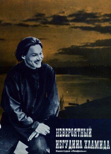 Невероятный Иегудиил Хламида (1969) полный фильм