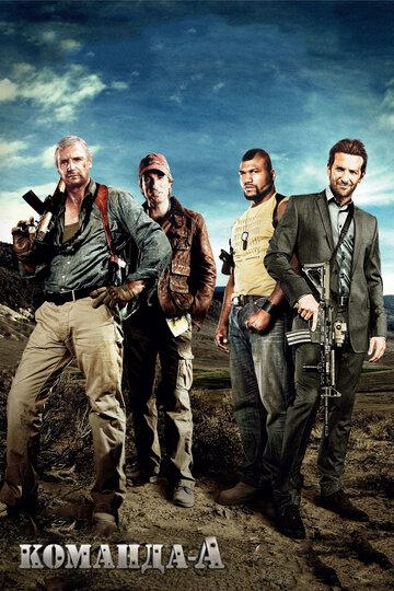 Команда `А` (2010)