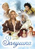 Золушка (2002)
