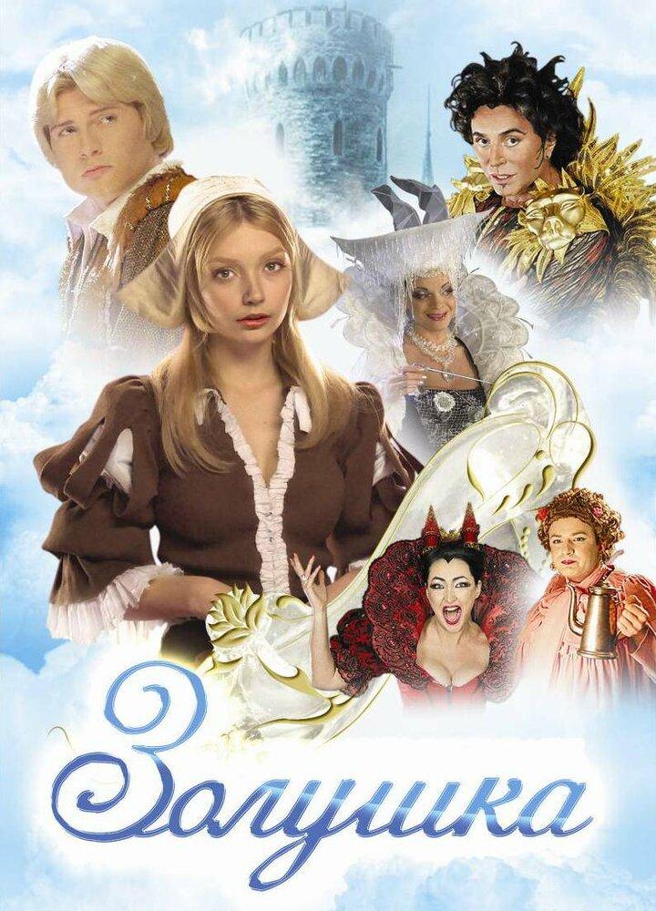 Золушка фильм 2003 скачать торрент