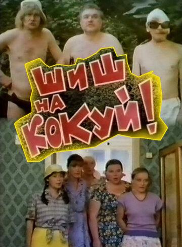 Постер к фильму Шиш на кокуй! (1993)