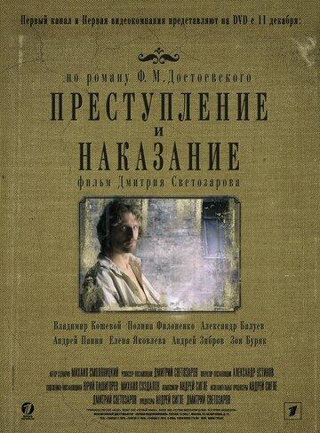 Преступление и наказание (2007)