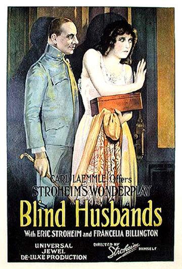 Слепые мужья (1919) полный фильм онлайн