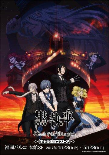 Темный дворецкий: Глава об Атлантике / Kuroshitsuji Movie: Book of the Atlantic [2017]