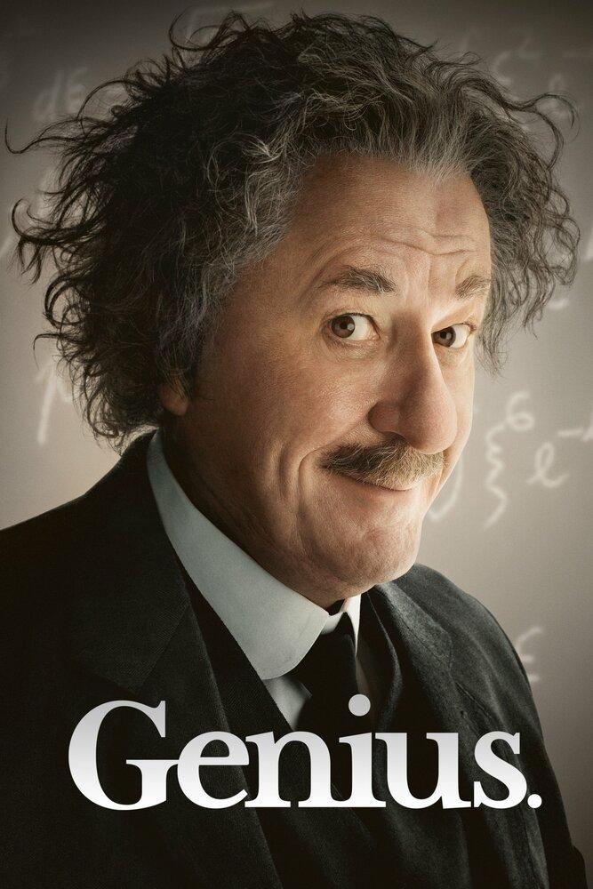 эйнштейн сериал скачать торрент