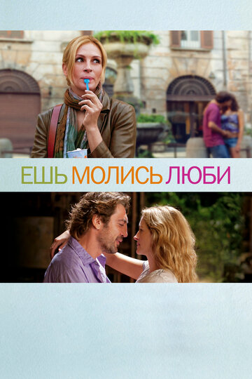 ���, ������, ���� (Eat Pray Love)