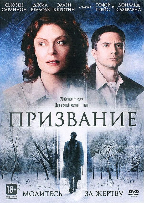 Призвание (2013)