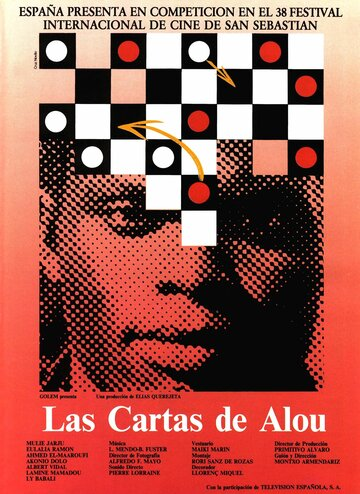 Письма Алу (1990)