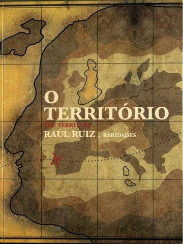 Территория (1981)
