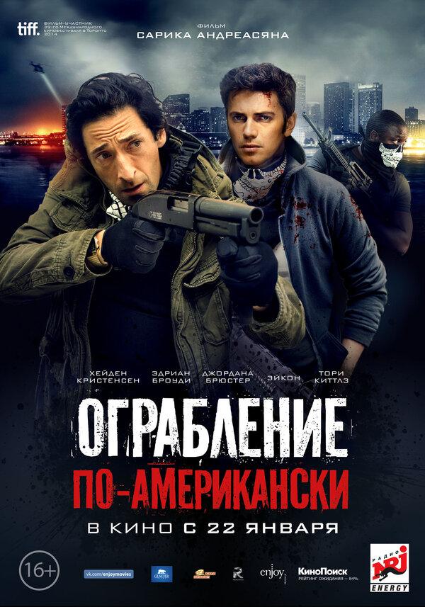 Отзывы и трейлер к фильму – Ограбление по-американски (2014)