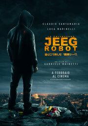 Меня зовут Джиг Робот