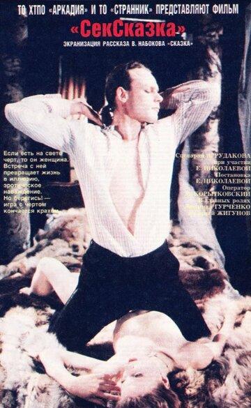 СекСказка (1991)