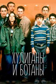Хулиганы и ботаны (1999)