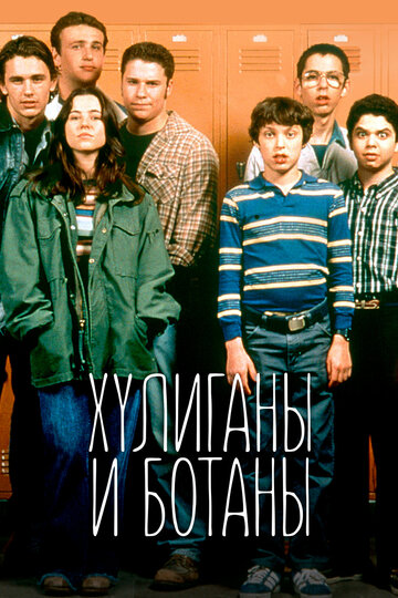 �������� � ������ (Freaks and Geeks)