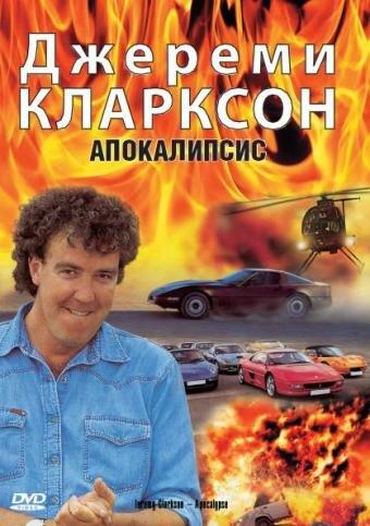 Джереми Кларксон: Апокалипсис (1997) полный фильм онлайн