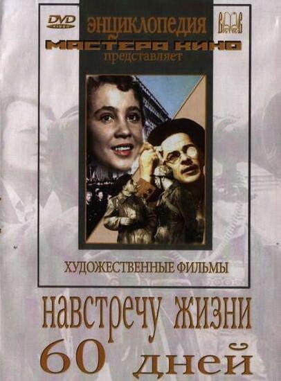 Фильмы Навстречу жизни