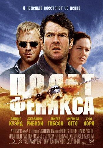 Полет Феникса (2004)