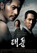Тайфун (2005)