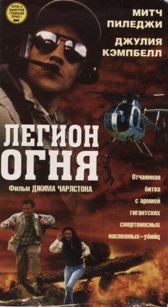 Легион огня (1998)