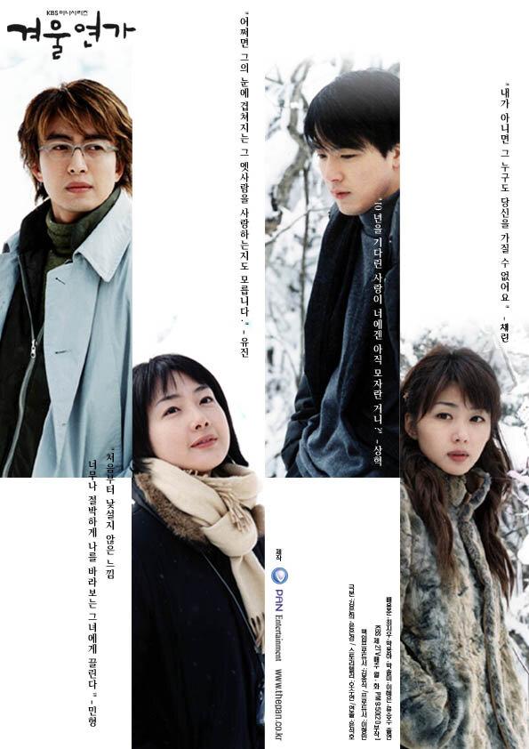 408967 - Зимняя соната ✦ 2002 ✦ Корея Южная