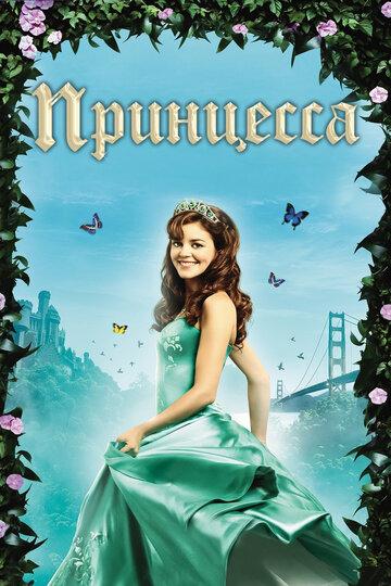 Принцесса (ТВ) 2008