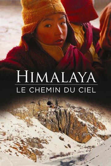 Гималаи, небесный путь