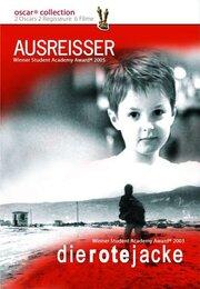 Красная куртка (2002)