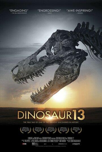Динозавр 13 (Dinosaur 13)