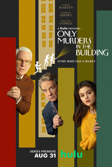 Убийства в одном здании / Only Murders in the Building / 2021
