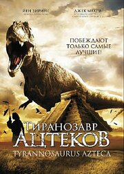 Тиранозавр ацтеков