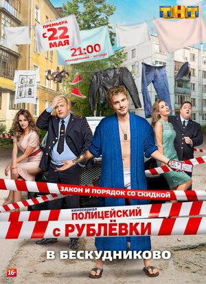 Полицейский с рублёвки 2 сезон смотреть онлайн бесплатно