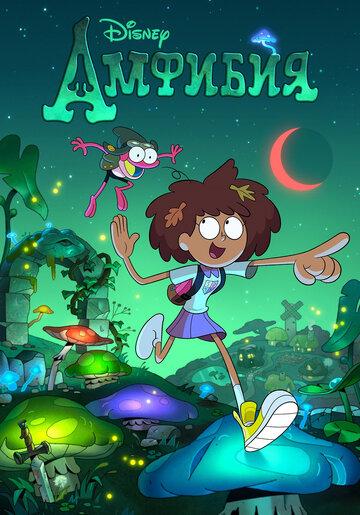 Амфибия / Amphibia (2019)