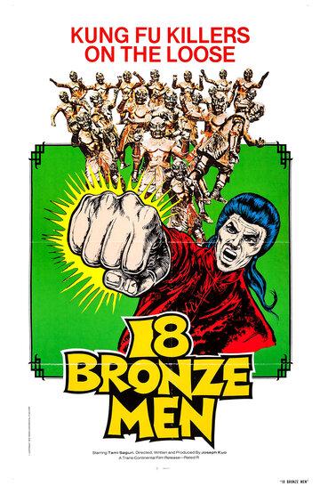18 бронзовых бойцов Шаолиня (1976)
