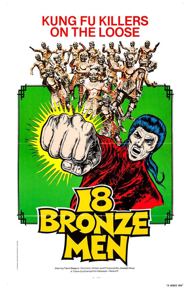 317684 - 18 бронзовых бойцов Шаолиня ✸ 1976 ✸ Гонконг