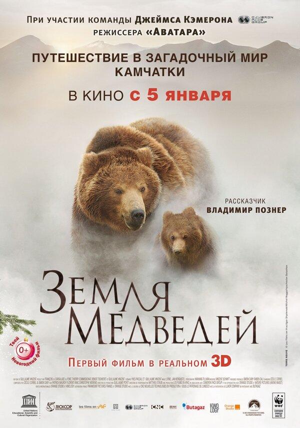 Отзывы к фильму – Земля медведей (2013)
