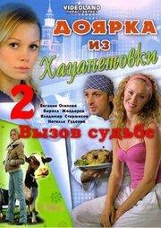 Доярка из Хацапетовки 2: Вызов судьбе (2009)