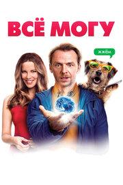 Смотреть Всё могу (2015) в HD качестве 720p