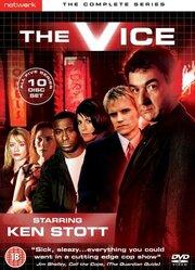 Порок (1999)
