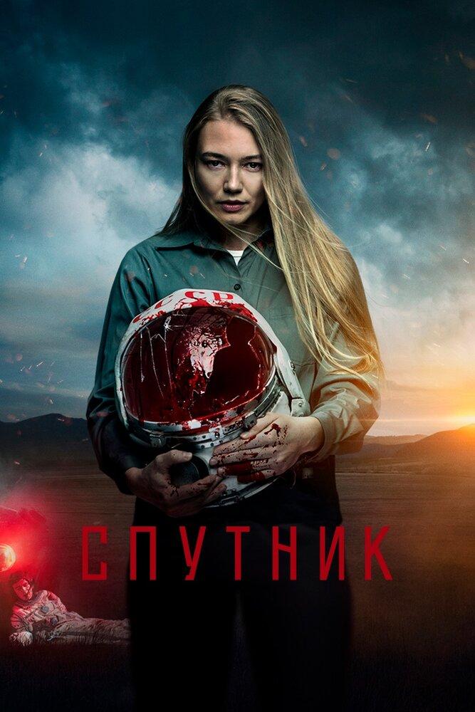 Отзывы к фильму — Спутник (2020)