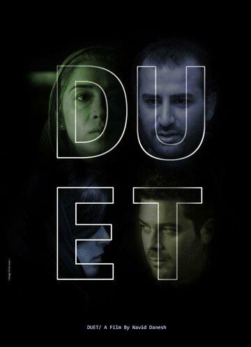 Дуэт (2013) полный фильм