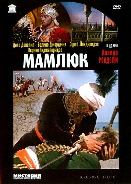 Фильмы Мамлюк