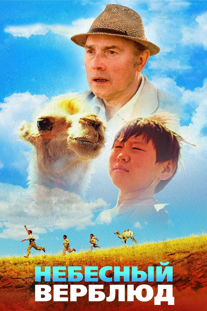 фильм Небесный верблюд