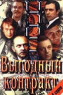Выгодный контракт (1979) полный фильм онлайн