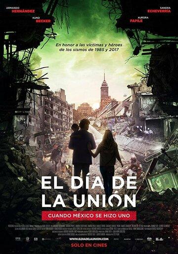 Постер к фильму День объединения (2018)