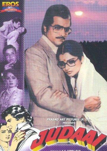 Разлука (1980)