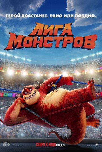 Постер к фильму Лига монстров (2021)
