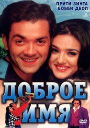 Доброе имя (1998)