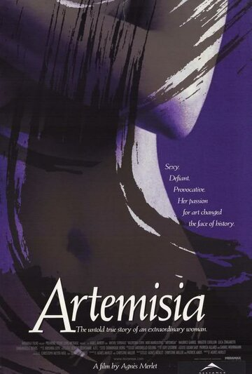 Артемизия (1997)